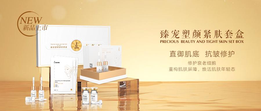新品上市丨臻宠塑颜紧肤套盒,逆龄青春,为爱减龄!